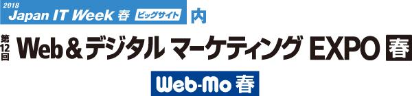 JapanITWeek春